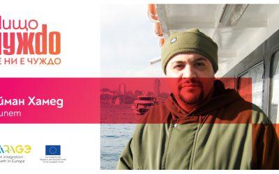 Днес Ви разказаме за журналиста от Египет, който пише за България
