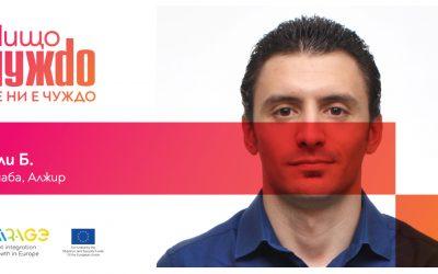 """""""Има много перспективи за хора като мен, владеещи няколко езика в България"""" – разказът на Али Б. от Алжир"""