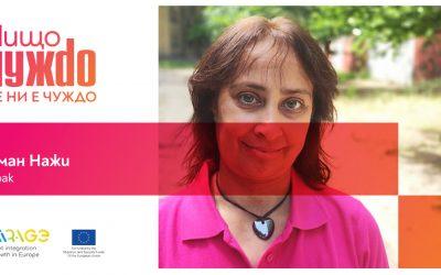 Запознайте се с Иман, която намира щастието в България