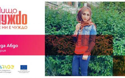 В търсене на ново начало – историята на една сирийка в България